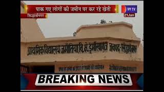 Siddharthnagar News | पाक गए लोगों की जमीन पर कर रहे खेती,राजस्व की टीम को जांच के दौरान हुआ खुलासा