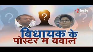 Chhattisgarh Poster Politics || बिधायक के पोस्टर म बवाल