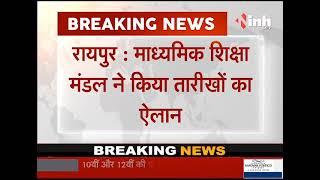 Chhattisgarh News || 10th और 12th Board Exam की तारीखों का ऐलान