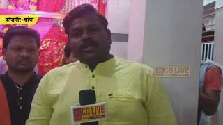चंडी माता मंदिर महासमुंद से खास रिपोर्टिंग cglivenews