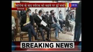 Varanasi News | पर्यटन को प्रोत्साहन एवं विकास पर बैठक, कोरोना के बाद पर्यटक को बढ़ावे पर हुई चर्चा