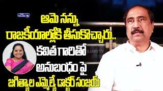 Jagtial TRS MLA Sanjay Kumar  About Kalvakuntla Kavitha | Telangana | Top Telugu TV