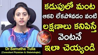 కడుపులో మంట ఆకలి లేకపోవడం వంటి లక్షణాలు కనిపిస్తే వెంటనే ఇలా చెయ్యండి | Dr Samatha Tulla