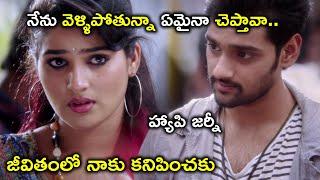 జీవితంలో నాకు కనిపించకు | Sumanth Ashwin Latest Telugu Movie Scenes | Chandini Sreedharan