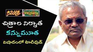 Producer Doraswamy Raju Condolence Meeting | Sivaji Raja | Bhavani HD Movies