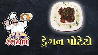 Abtak Delicious Rasthal | Dragon Potato | Episode-192 | Abtak Special