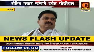 कर्जत - रोहित पवार म्हणजे हवेत गोळीबार - माजी मंत्री राम शिंदे यांची टीका