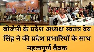 बीजेपी के प्रदेश अध्यक्ष स्वतंत्र देव सिंह ने की प्रदेश प्रभारियों के साथ महत्वपूर्ण बैठक
