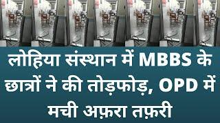 लोहिया संस्थान में MBBS के छात्रों ने की तोड़फोड़, OPD में मची अफ़रा तफ़री