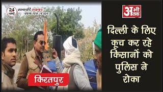 किरतपुर-दिल्ली के लिये कूच कर रहे किसानों को पुलिस ने रोका