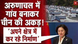 Arunachal Pradesh में गांव बसाने की रिपोर्ट पर Chinese Foreign Ministry का बयान, बताया अपना क्षेत्र!