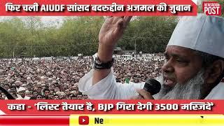 फिर चली AIUDF सांसद बदरुद्दीन अजमल की जुबान, कहा- 'लिस्ट तैयार है, BJP गिरा देगी 3500 मस्जिदें
