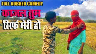#Comedy Videos | काजल तुम सिर्फ मेरी हो | Must Watch Top New Comedy Video 2020 | RT Mohan Films