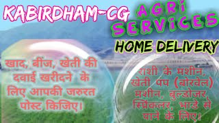 Kabirdham Agri Services ♤ Buy Seeds, Pesticides, Fertilisers ♧ Purchase Farm Machinary  on rent