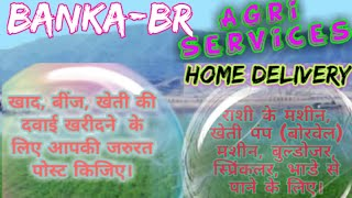 Banka Agri Services ♤ Buy Seeds, Pesticides, Fertilisers ♧ Purchase Farm Machinary -  on rent