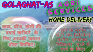 Golaghat Agri Services ♤ Buy Seeds, Pesticides, Fertilisers ♧ Purchase Farm Machinary - on rent