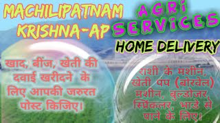 Machilipatnam  Agri Services ♤ Buy Seeds, Pesticides, Fertilisers ♧ Purchase Farm Machinary  on rent