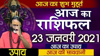 23 January 2021 Aaj Ka Rashifal आज का राशिफल    Daily Rashifal   