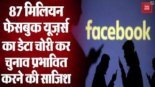 8.7 करोड़ फेसबुक यूज़र्स का डाटा चोरी! भारतीय चुनाव प्रभावित करने की थी साजिश