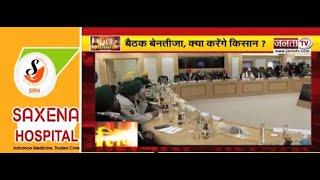 Siyasi Galiyara: 12 वें दौर की बैठक रही बेनतीजा, अब क्या करेंगे किसान...?
