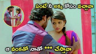 ఆ వంకతో నాతో ***చేస్తావా | Latest Telugu Movie Scenes | Vimal | Ashna Zaveri