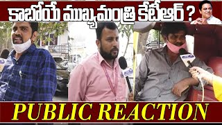 Public Reaction on Telangana Next CM KTR | Harish Rao | CM KCR | Top Telugu TV