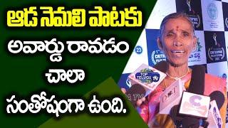Singer Kanakavva Got Award for Aada Nemali Song | Chitrapuri Film Festival 2021 | Top Telugu TV