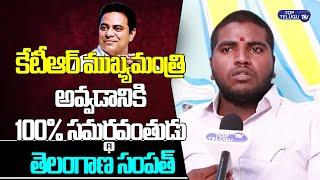 Telangana Sampath About Next CM KTR | Cm KCR | Telangana News | Top Telugu TV