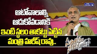 Minister Harish Rao Meeting With Auto Union Members At Siddipet | Telangana | Top Telugu TV