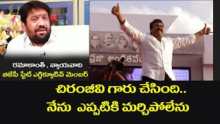 Advocate and BJP State Executive Member Ramakanth About Mega Star Chiranjeevi | Top Telugu Tv