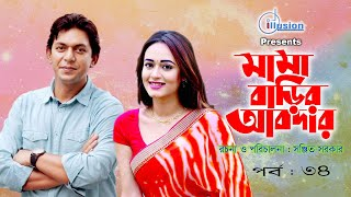 মামা বাড়ির আবদার । Mama Barir Abdar | Porbo 34 | Chanchal Chowdhury। Ahona