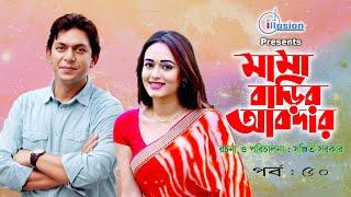 মামা বাড়ির আবদার । Mama Barir Abdar | Porbo 50 | Chanchal Chowdhury। Ahona