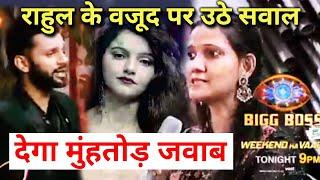 Shocking Rahul Ke Vajud Par Media Ne Uthaye Sawal, Rahul Dega Jawab | Bigg Boss 14