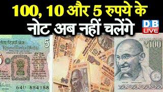पुराने नोट होंगे चलन से बाहर | 100, 10 और 5 रुपये के नोट अब नहीं चलेंगे |#DBLIVE