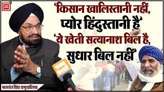 'किसान की डैथ हैं ये तीनों कृषि कानून'- बलवंत सिंह रामूवालिया, पूर्व केंद्रीय मंत्री