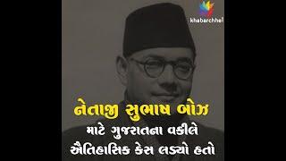 નેતાજી સુભાષચન્દ્ર બોઝ માટે ગુજરાતના વકીલે ઐતિહાસિક કેસ લડ્યો હતો