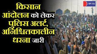 Aligarh News | किसान आंदोलन को लेकर पुलिस अलर्ट, अनिश्चितकालीन धरना जारी