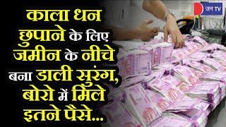 Income Tax Raid In Jaipur | Rajasthan में 3 कारोबारी समूहों पर अब तक की सबसे बड़ी आयकर कार्रवाई