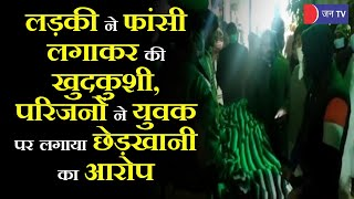 Lucknow News | छेड़खानी से परेशान होकर लड़की ने की खुदकुशी, परिजनों ने युवक पर लगाया छेड़खानी का आरोप