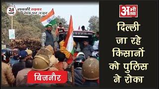 बिजनौर-दिल्ली जा रहे किसानों को पुलिस ने रोका