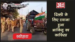 स्योहारा-दिल्ली के रवाना हुआ भाकियू का काफिला