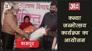 धामपुर-कन्या जन्मोत्सव कार्यक्रम का आयोजन