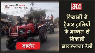 नहटौर-किसानों ने ट्रैक्टर ट्रालियों के माध्यम से निकाली जागरूकता रैली
