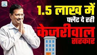 GOOD NEWS: Kejriwal सरकार का बड़ा तोहफा | Arvind Kejriwal | Delhi Model