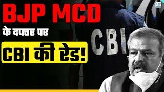 BIG NEWS: BJP शासित Delhi MCD पर फिर लगा दाग | BJP Delhi MCD Exposed | Dilli Tak News