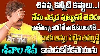 శివన్న కన్నీటి కష్టాలు | Tank Bund Shiva Heart Touching Story |Tank Bund Siva Interview| TopTeluguTV
