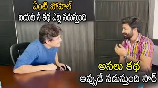 Bigg Boss 4 Syed Sohel Ryan Meets Nagarjuna | Sohel | Akkineni Nagarjuna | Top Telugu TV