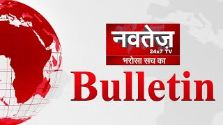 Navtej Digital News Bulletein, 22.01.2021 National News I देश और दुनिया की Latest News Upadate