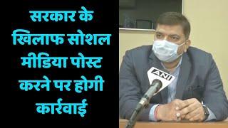 बिहार पुलिस के ADG ने कहा- सरकार के खिलाफ सोशल मीडिया पोस्ट करने पर होगी कार्रवाई | Catch Hindi