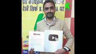 K Haryanaके दर्शकों को बहुत बहुत धन्यवाद,YouTube से मिला Silver Buttonदेखिए और क्या मिला पूरीजानकारी